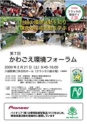 7th-forum-pamphlet1.png