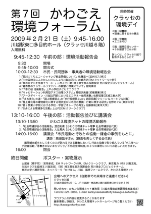 7th-forum-pamphlet2.png