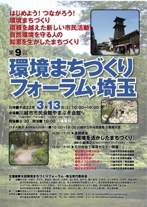 kankyomachizukuriforum2010-1.jpg