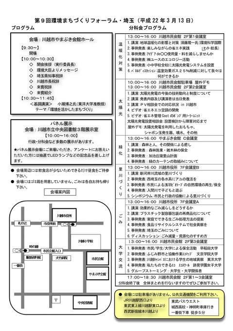 第9回 環境まちづくりフォーラム・埼玉(ちらし裏)