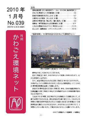 MKKN039-201001-p1(3).png