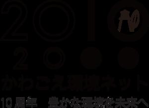 kkn-10th_logo.png