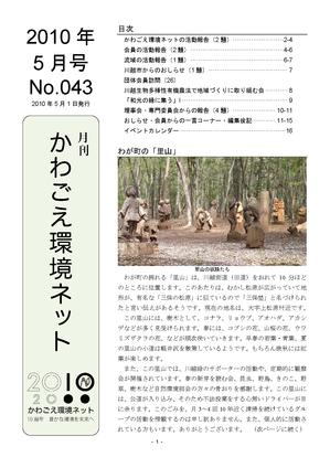 MKKN043-201005.png