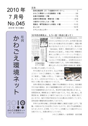 MKKN045-201007-p1.png