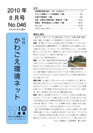 MKKN046-201008-p1.png