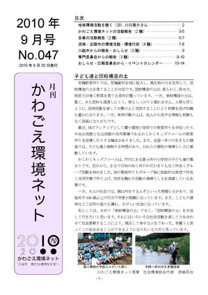 MKKN047-201009-p1.png