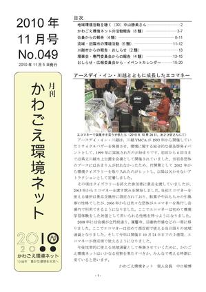 MKKN049-201011.png