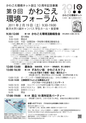 9th_forumposter20110127-2.png