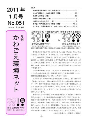 MKKN051-201101.png