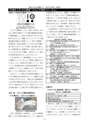 MKKN052-201102-p2.png