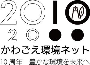 設立10周年記念シンボルマーク