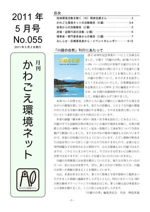 MKKN055-201105.png