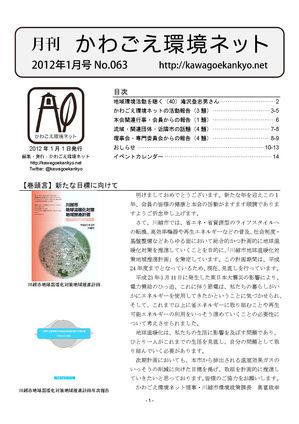 MKKN063-201201.jpg