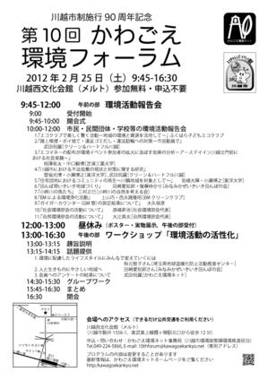 10th-kawagoe_kankyo_forum_p.png