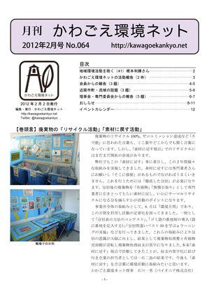 MKKN064-201202.jpg