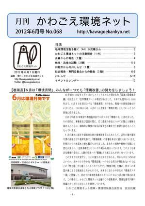 MKKN068-201206.jpg