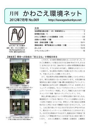 MKKN069-201207.jpg