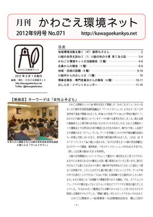 MKKN071-201209.jpg