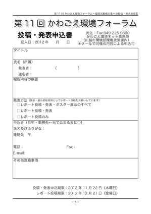 11th-kawagoe_kankyo_forum01-p6.jpg
