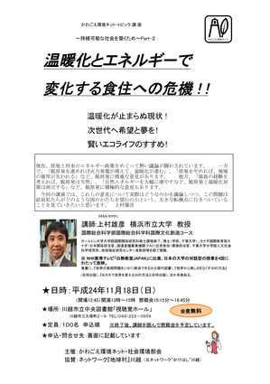 20121118kkn-lecture.jpg