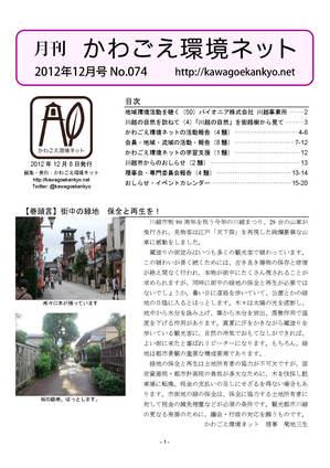 MKKN074-201212.jpg