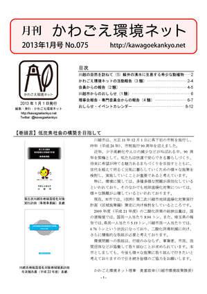 MKKN075-201301.jpg
