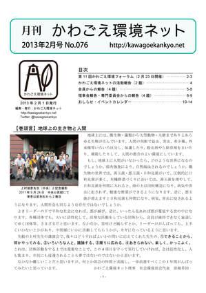 MKKN076-201302.jpg