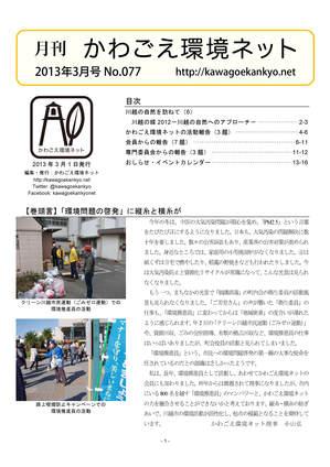 MKKN077-201303.jpg