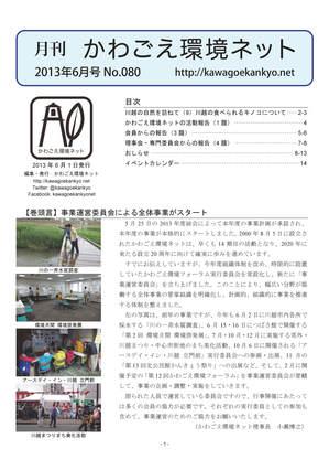 MKKN080-201306.jpg