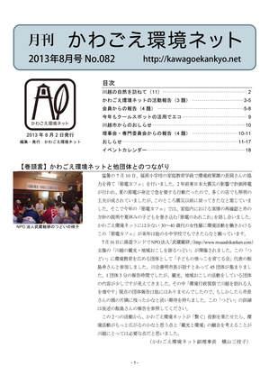 MKKN082-201308.jpg