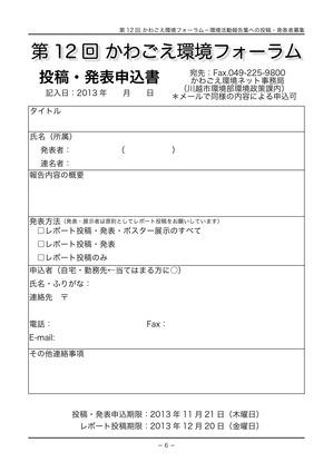 12th-kawagoe_kankyo_forum01-p6.jpg