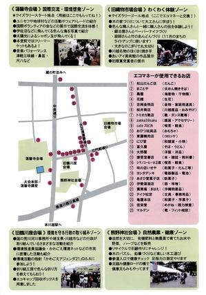 earthday_in_kawagoe2013-2.jpg
