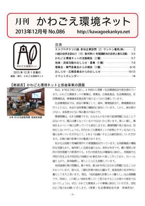 MKKN086-201312.jpg