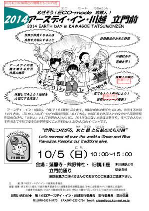 earthday-in-kawagoe2014_p1.jpg