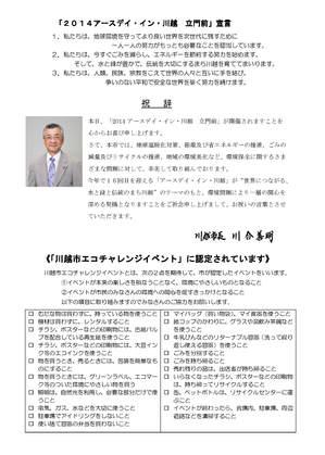 earthday-in-kawagoe2014_p2.jpg