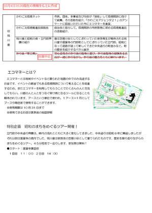 earthday-in-kawagoe2014_p5.jpg
