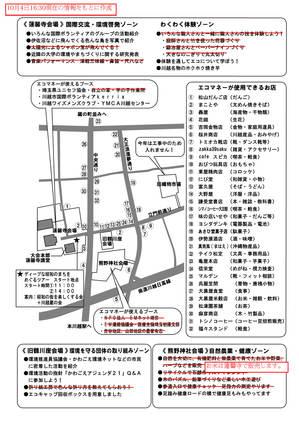 earthday-in-kawagoe2014_p6.jpg