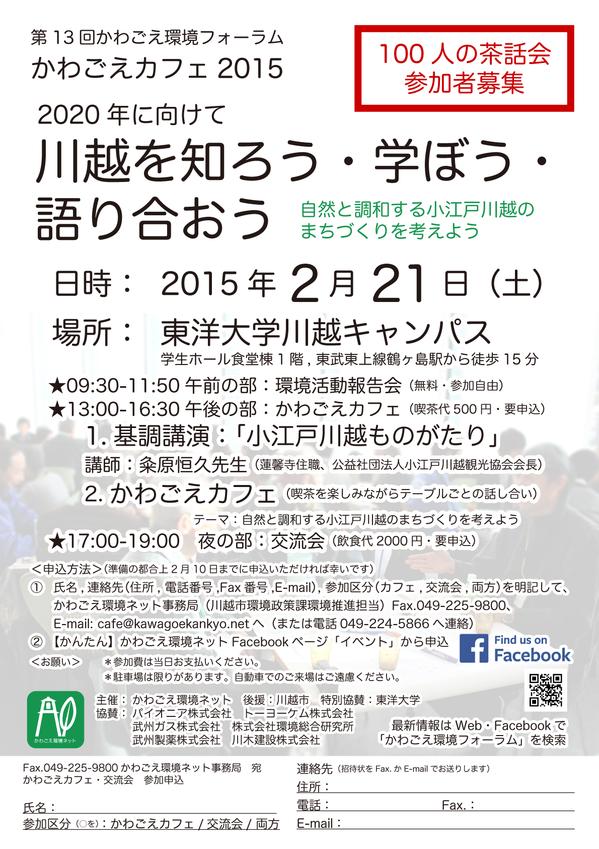かわごえカフェ2015ちらし(表)