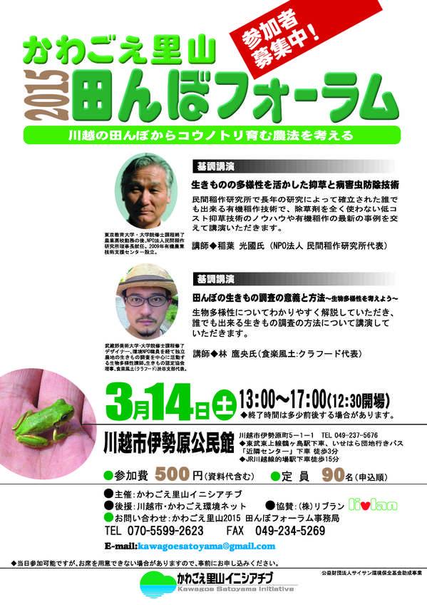 kawagoesatoyama20150314.jpg