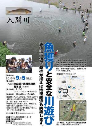 ara-river20150902.jpg
