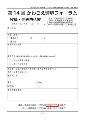 14th-kawagoe_kankyo_forum01-p6.jpg