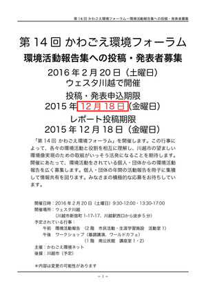 14th-kawagoe_kankyo_forum01-p1.jpg