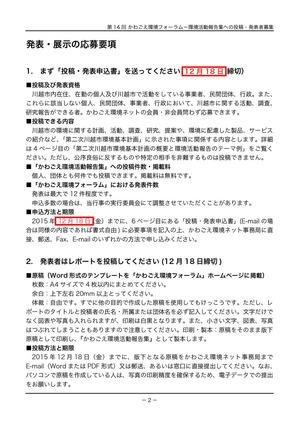 14th-kawagoe_kankyo_forum01-p2.jpg