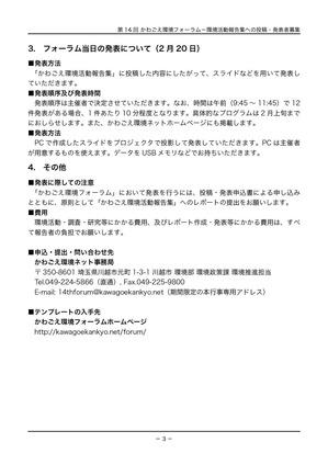 14th-kawagoe_kankyo_forum01-p3.jpg