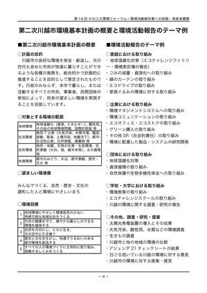 14th-kawagoe_kankyo_forum01-p4.jpg