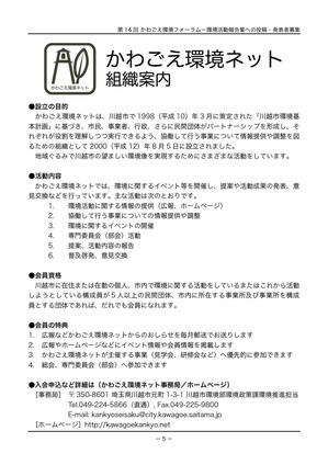 14th-kawagoe_kankyo_forum01-p5.jpg