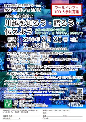 kkn14thforum20160122-1.jpg