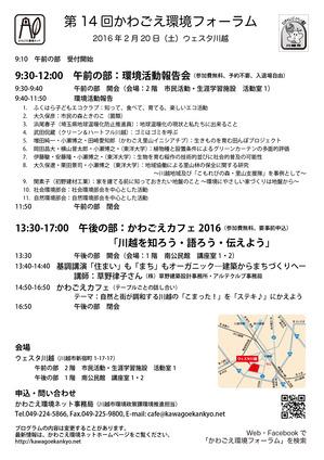 kkn14thforum20160122-2.jpg