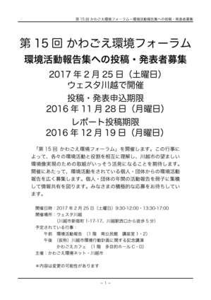 15th-kawagoe_kankyo_forum01_1.jpg