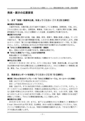 15th-kawagoe_kankyo_forum01_2.jpg